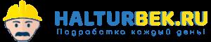 Подработка каждый день! Жердеш ру, бирге ру жумуш halturbek.ru